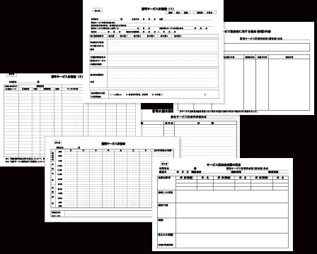 居宅サービス計画書(ケアプラン)