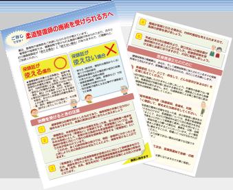 柔道整復施術療養費支給申請書